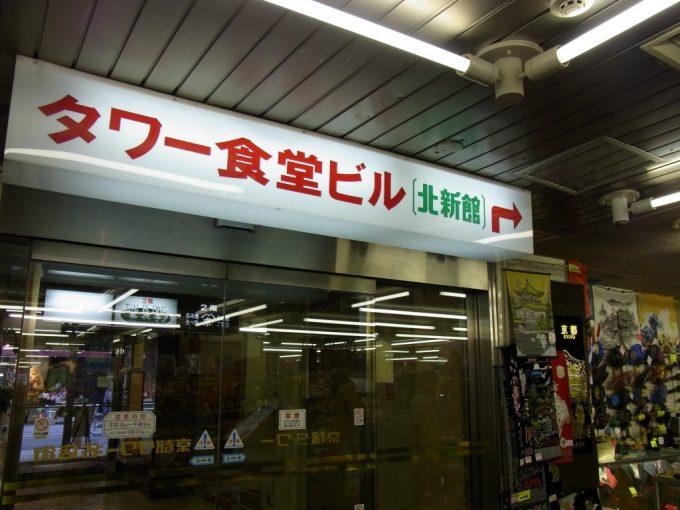 昭和レトロな京都タワービル内部