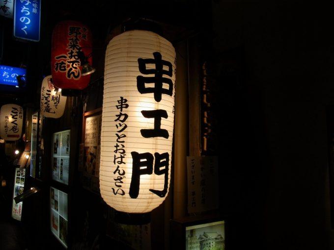 京都先斗町串ェ門