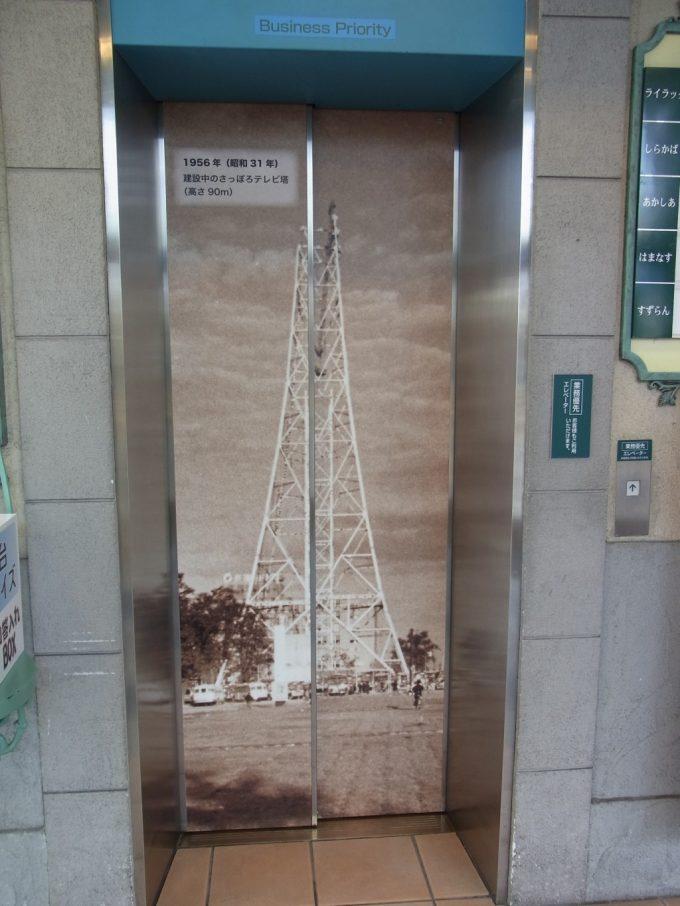 札幌テレビ塔エレベーター扉の昔の写真