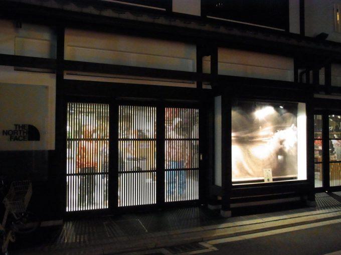 夜の京都闇に浮かぶ町屋風ノースフェイス