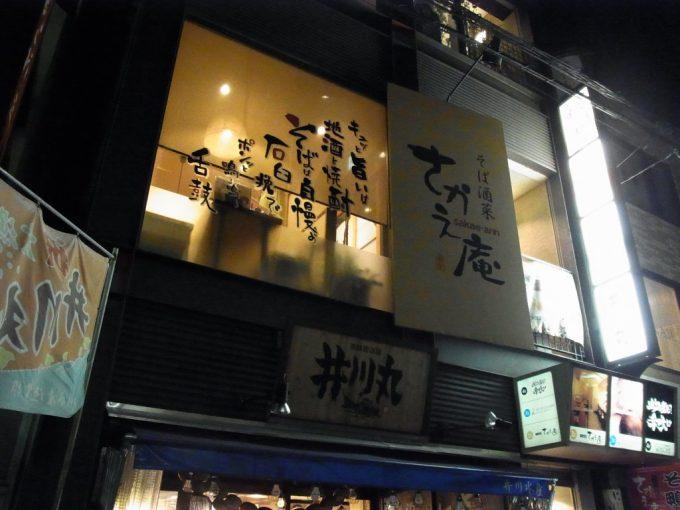 京都錦市場そばさかえ庵