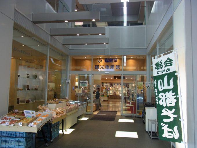 コラッセふくしま内福島県観光物産館