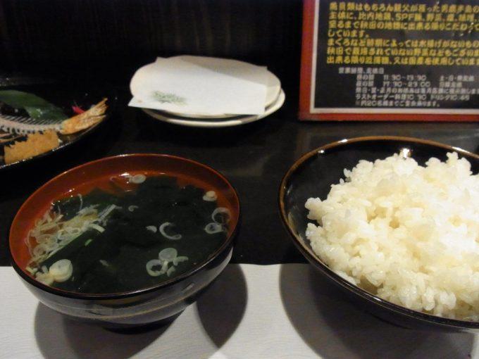 秋田心海塩味のざっぱ汁とあきたこまちご飯