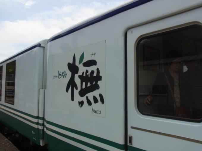 リゾートしらかみ橅編成初乗車