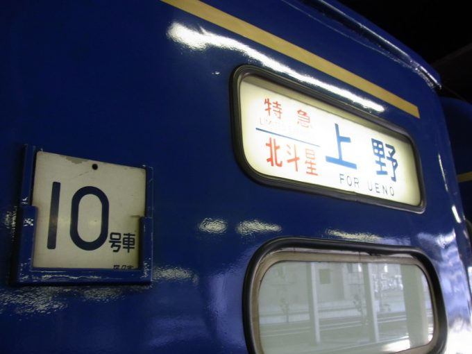 寝台特急北斗星24系25型上野行き方向幕