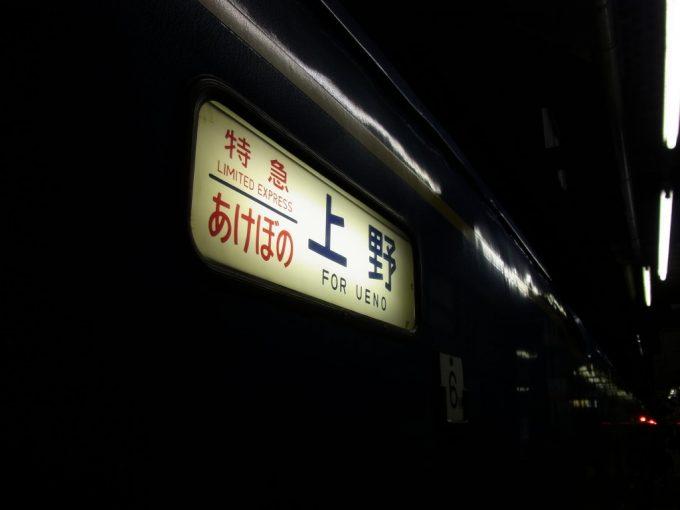 夜闇に浮かぶ特急あけぼの上野行き方向幕