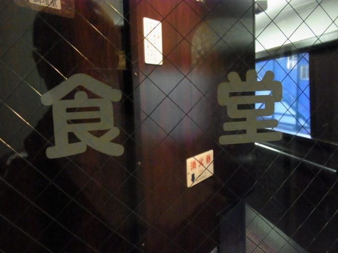 寝台特急北斗星食堂車グランシャリオ24系25型貫通扉に書かれた食堂の文字