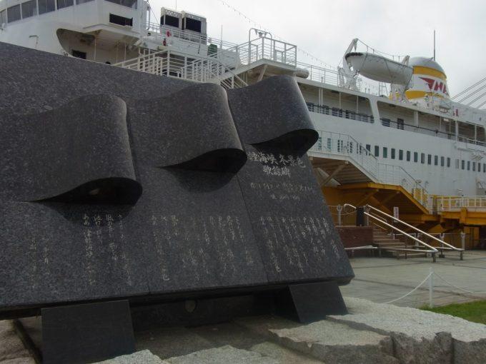 青函連絡船八甲田丸と石川さゆり津軽海峡冬景色歌碑