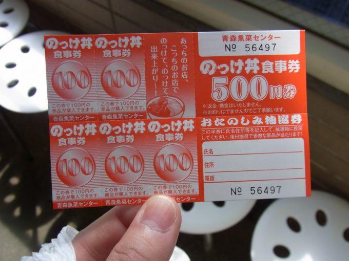 青森魚菜センターのっけ丼チケット