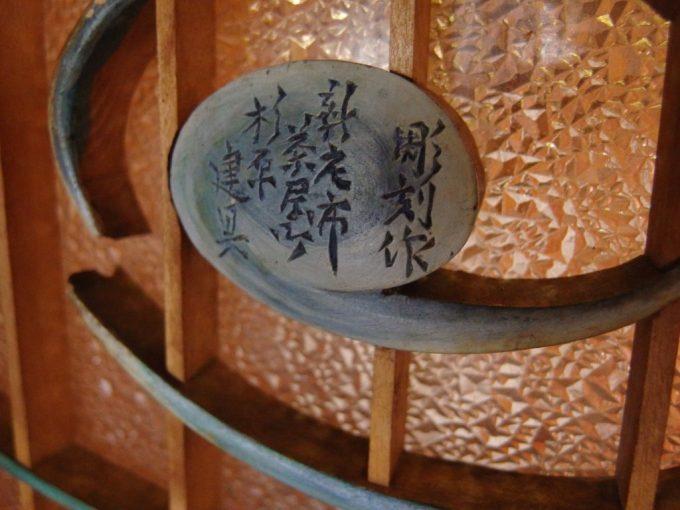 瀬見温泉喜至楼建具屋さんが作った見事な彫刻