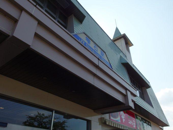 田沢湖線雫石駅