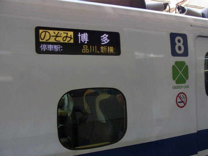 N700系のぞみ博多行き行先表示