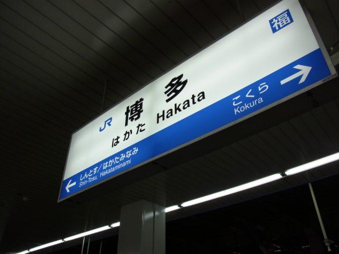 山陽新幹線終点博多駅
