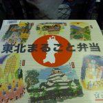 仙台駅弁東北まるごと弁当