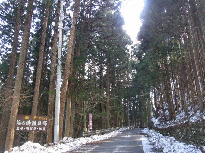 明賀屋本館への山道