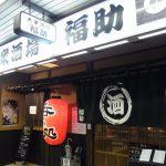 松阪大衆酒場福助