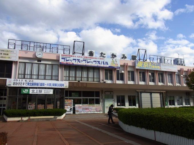 秘湯への入口北上駅