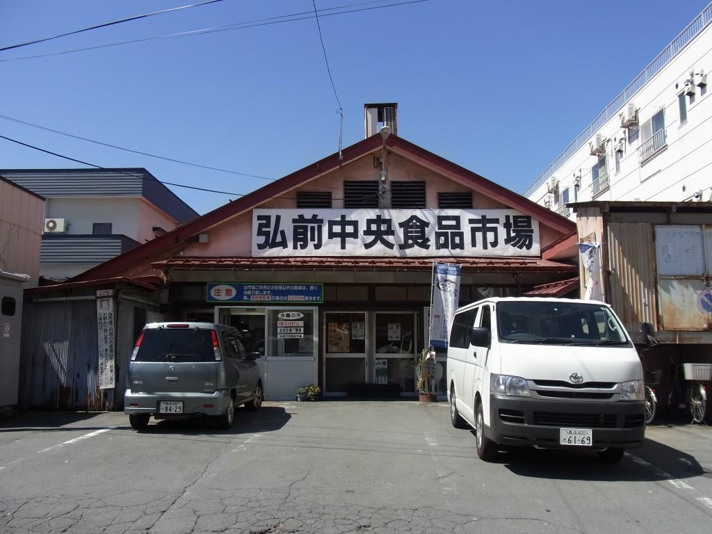 弘前中央食品市場入口