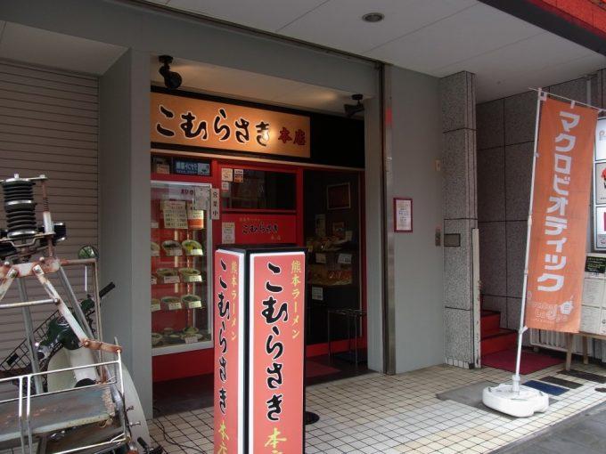 熊本ラーメンこむらさき本店
