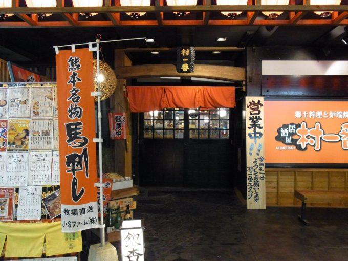 熊本村一番