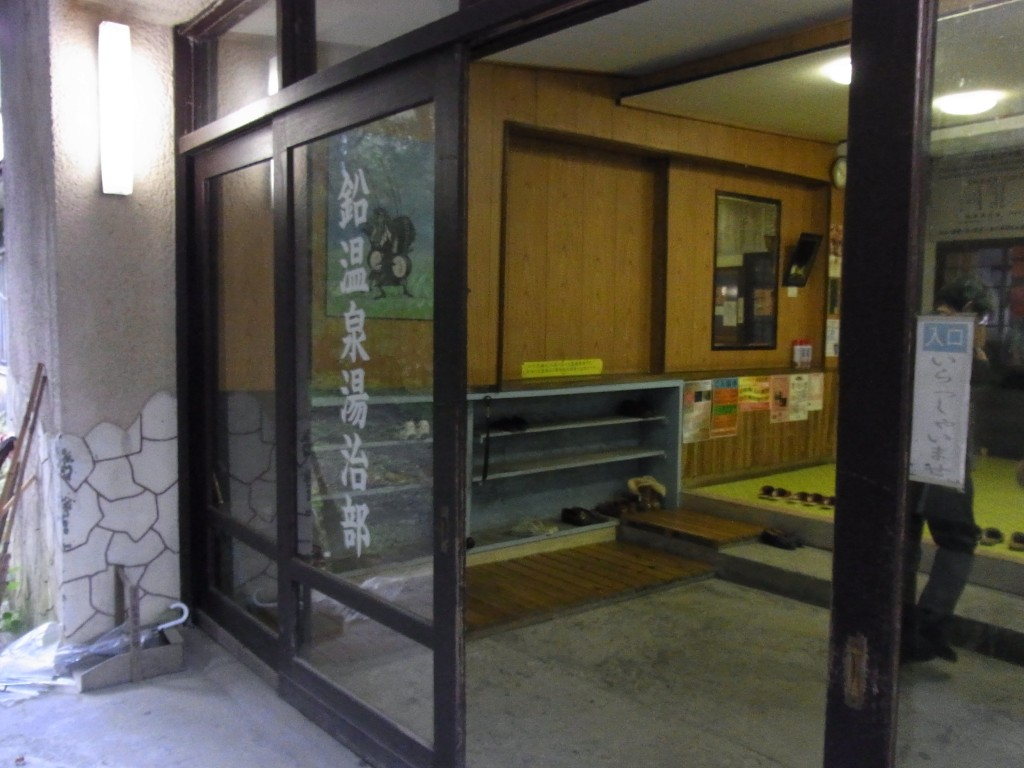 鉛温泉藤三旅館湯治部玄関