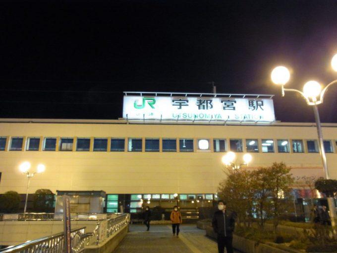 夜の宇都宮駅