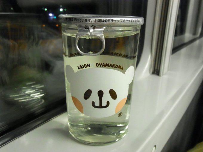 湘南新宿ライングリーン車で開運おやまくまワンカップ