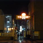 夜の別府竹瓦温泉横丁ネオンサイン