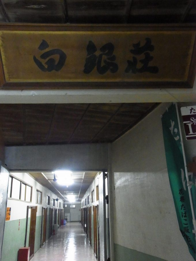 鉛温泉藤三旅館湯治部白銀荘の立派な額