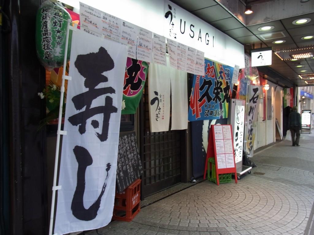 金沢金澤うさぎ片町店