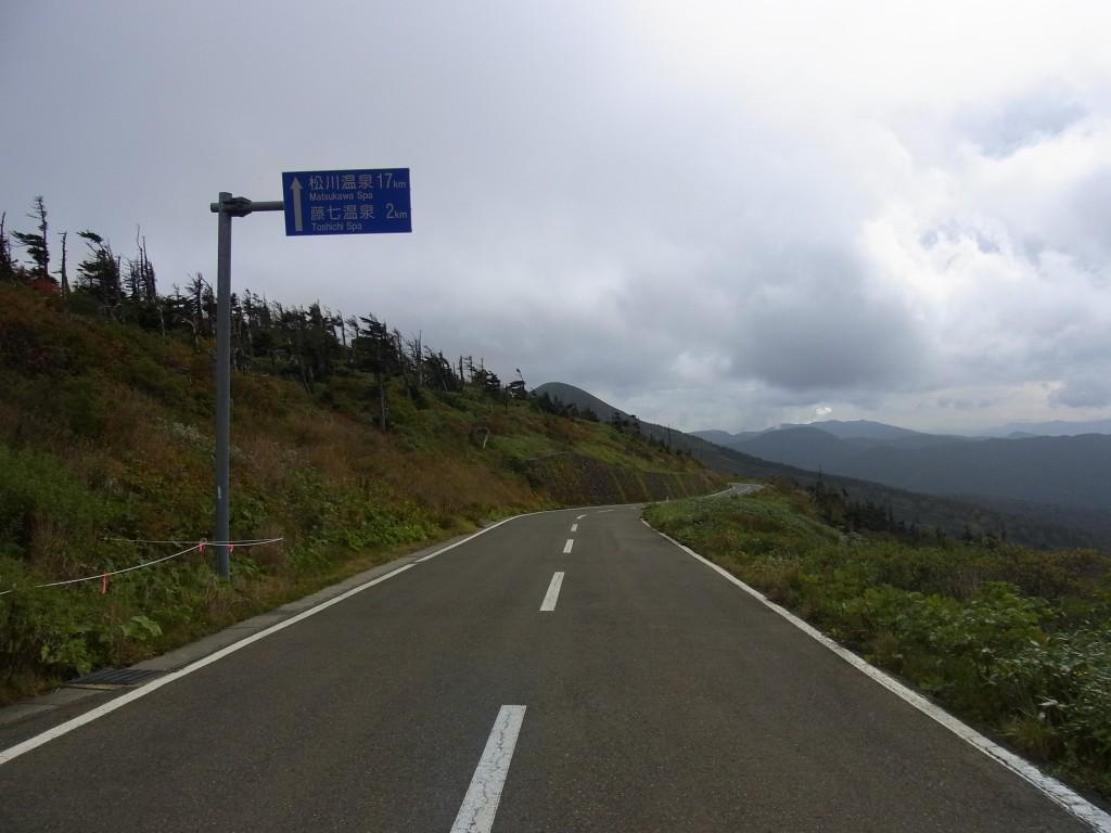 八幡平頂上バス停から徒歩で藤七温泉彩雲荘へ