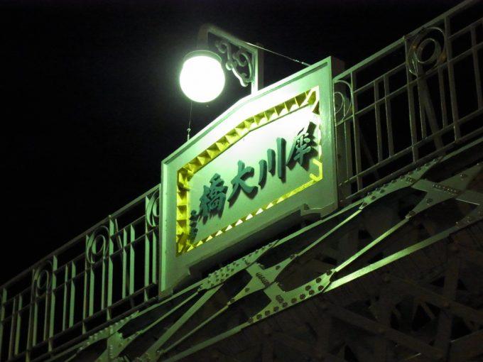 金沢犀川大橋ライトに照らされる重厚な扁額