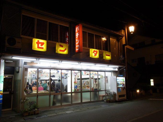 夜の城崎温泉昭和レトロなパチンコ射的屋さん