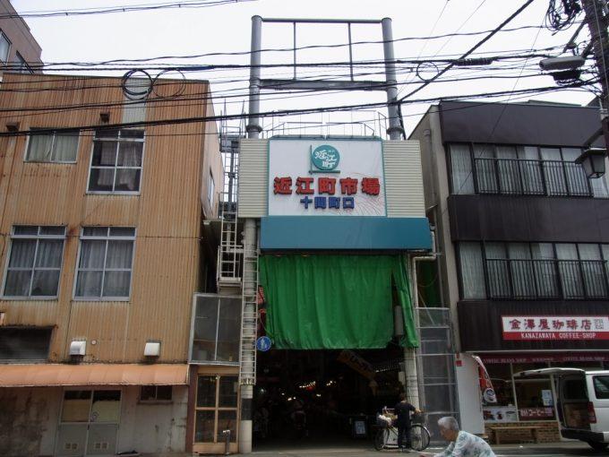 金沢近江町市場十間町口