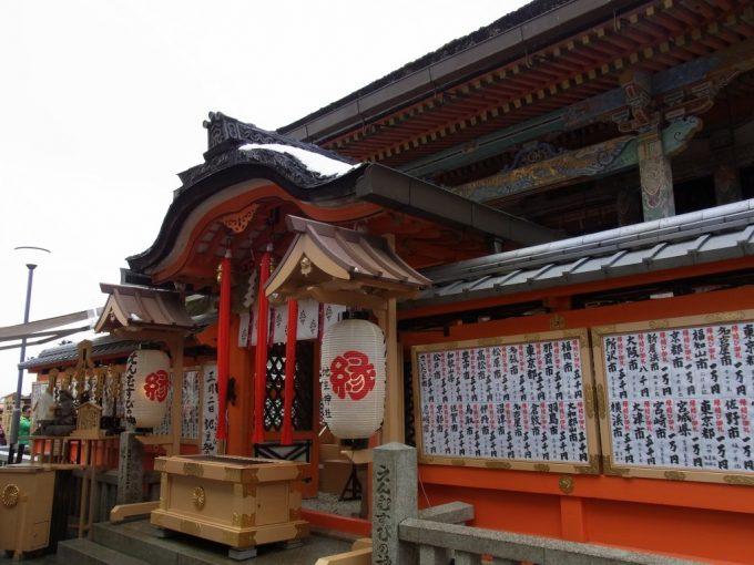 冬の京都縁結びの神様地主神社