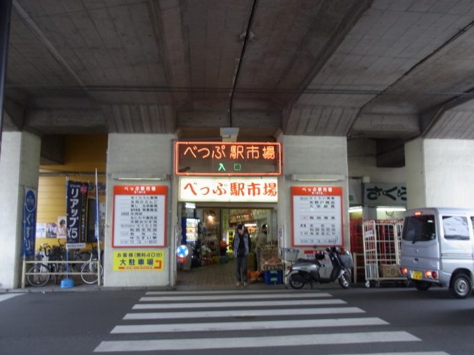 高架下に続くべっぷ駅市場