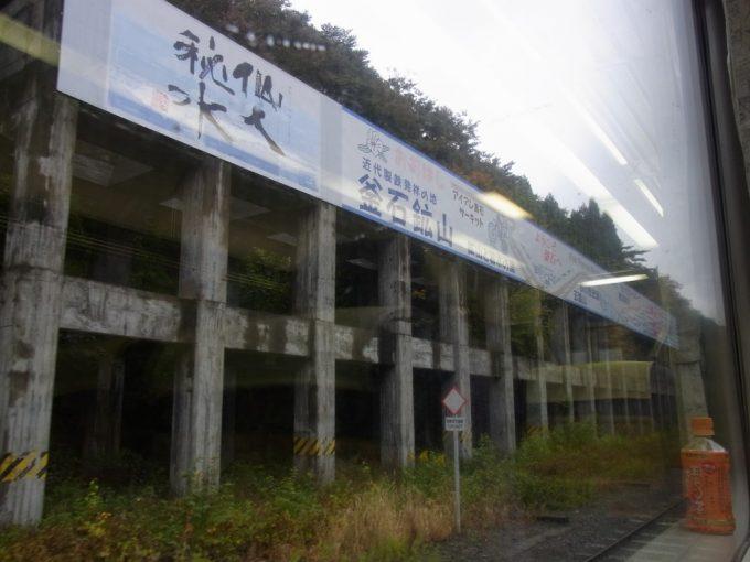 車窓から眺める陸中大橋駅釜石鉱山ホッパー跡