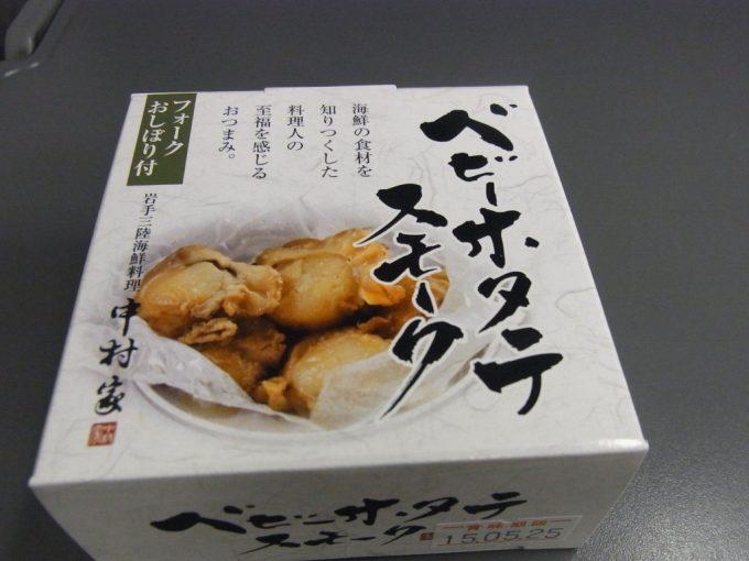 石巻土産の缶詰ベビーホタテスモーク
