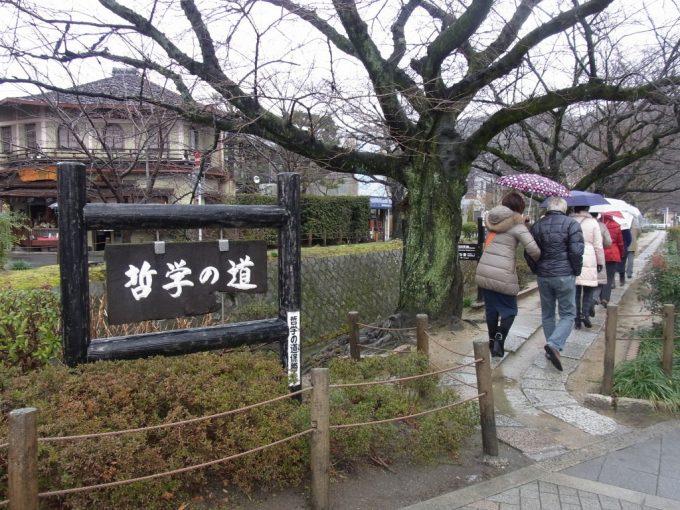 冬の京都雨の哲学の道
