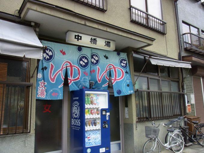 飛騨高山昭和レトロな銭湯