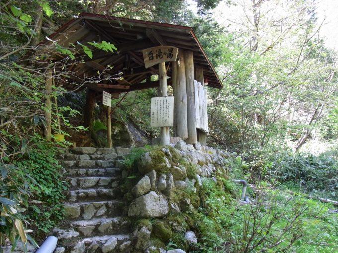 信州秘湯中房温泉山道を歩き白滝の湯へ