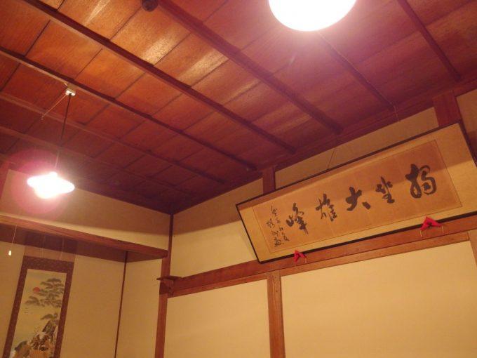 青根温泉岡崎旅館食事処の飴色に輝く天井