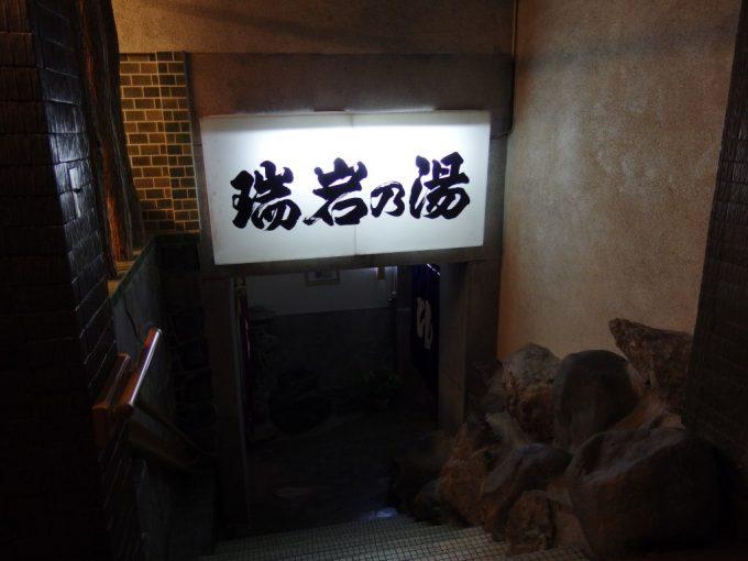 花巻台温泉中嶋旅館半地下の瑞岩乃湯入口