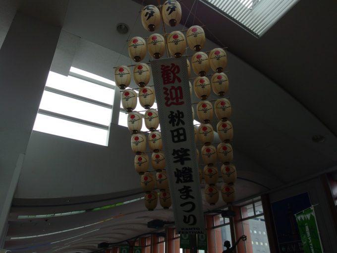 秋田駅コンコースの立派な竿灯