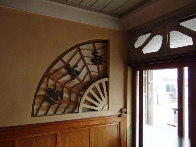 瀬見温泉喜至楼の象徴玄関ホール扇形の障子と喜至楼の文字