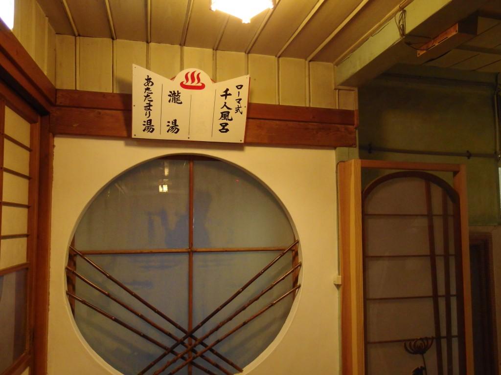 瀬見温泉喜至楼味のある丸窓とお風呂案内板