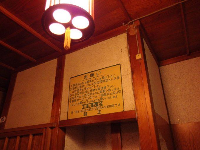 瀬見温泉喜至楼廊下に掲げられた渋いフォントや旧字体が印象的なお願い看板