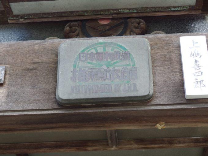 瀬見温泉喜至楼に掲げられた日観連前身の日本国有鉄道推薦旅館プレート