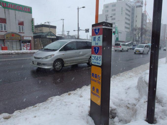 厳冬の青森日本橋から始まる日本最長国道4号線の終点