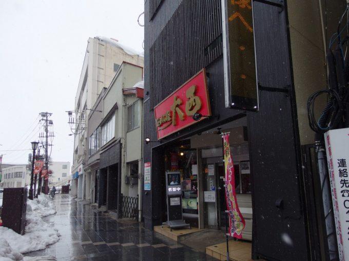厳冬の青森味の札幌大西